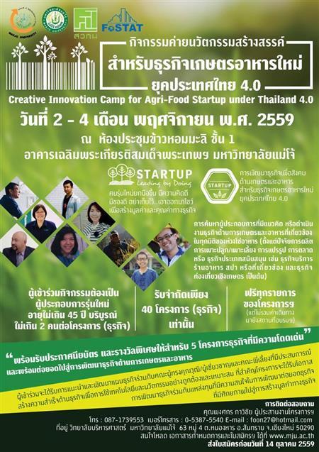 """กิจกรรมค่ายนวัตกรรมสร้างสรรค์ สำหรับธุรกิจเกษตรอาหารใหม่ ยุคประเทศไทย 4.0""""  วันที่ 2 - 4 เดือน พฤศจิกายน พ.ศ. 2559 ณ ห้องประชุมข้าวหอมมะลิ ชั้น 1 ..."""
